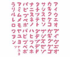 書く カタカナ 言葉 で カタカナの練習ができる無料プリント